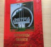 Книга о Дмитрове