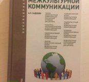 учебник по МКК