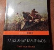 "Александр Вампилов ""Утиная охота"""