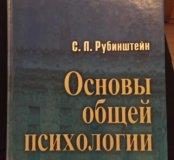 Основы общей психологии , С.Л.Рубинштейн