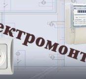 Электро монтаж, квартир, домов и офисов