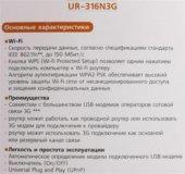 Продам Маршрутизатор UPVEL UR-316N3G