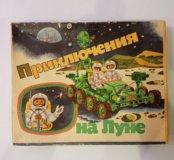 """Настольная Игра СССР """"Приключения на Луне"""" 1981"""