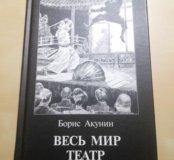 АКУНИН. Весь мир театр