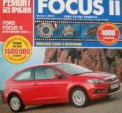 Книга Форд Фокус 2008