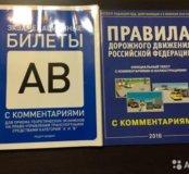 Билеты и правила 2016 год