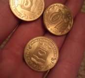 10 рублей монеты юбилейные - Калач-На-Дону