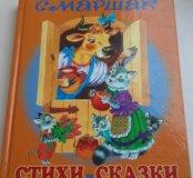 Книга детская. С.Маршак