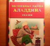 Аладдин