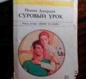 Роман.