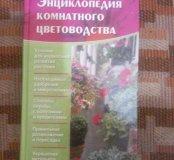 Книга о цветах