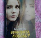 """Книга """"Виновата любовь?"""""""
