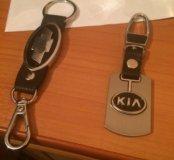 Брелоки брелки Kia Chevrolet кожа