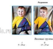 детское удерживающее устройство новое