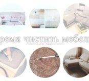 Чистка мягкой мебели(ковров)с выездом.
