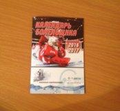 Хоккей , календарь болельщика