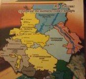 Регионоведение: Юг России