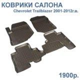 Коврики салона Chevrolet Trailblazer 2001-2012г.в