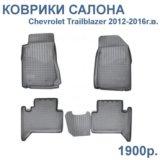 Коврики салона Chevrolet Trailblazer 2012-2016г.в.