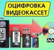 Оцифровка видео-кассет с любых носителей