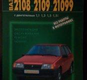Каталог по ремонту авто 2109-99