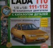 Книга по ремонту и эксплуатации 21-10,12,11.