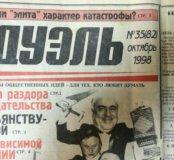 Продам газета,,дуэль,,1998 г,раритет,политика
