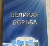 Великая борьба книга