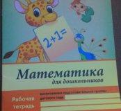 Математика ФГОС.