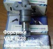 Форсунки топливные VAZ 6228
