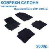 Коврики Hyundai Solaris текстильные
