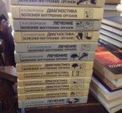 """Книги"""" болезни внутренних органов"""" А.Н. Окороков"""