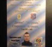 Программка к матчу КР-2011/12 Динамо Ст-Астрахань