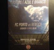 Программка к матчу ЧП-2013/14 Порту - Бенфика