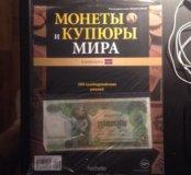 """Журнал """"Монеты и купюры мира"""", выпуск 53, Камбоджа"""