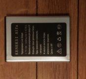 Батарея кенекси