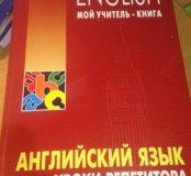 Книга АНГЛИЙСКИЙ ЯЗЫК УРОКИ РЕПЕТИТОРА