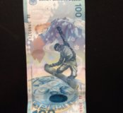 Олимпийские деньги  Sochi 2014