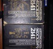 Книга москвич 2141