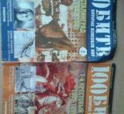 4 журнала 100 Битв