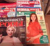 Набор журналов для беременных и мам с детишками
