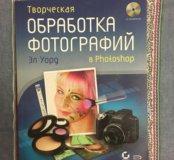 Книга обработка фотографий