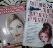 Книги парикмахера