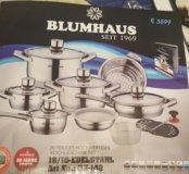 Набор посуды BLUMHAUS SEIT 1969 НОВЫЙ!
