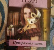 """Книга """"Призрачная тень"""""""