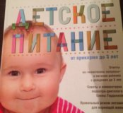 Книга о детском питании