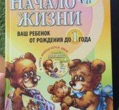 Набор книг беременной