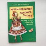 Книга по шитью кукол