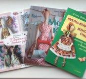3 книги по шитью кукол