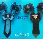 Наборы аксессуаров: галстук- брошь, 2 банта